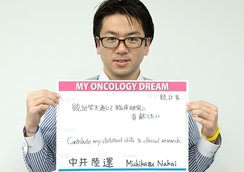 統計学を通じて臨床研究に貢献したい。 中井 陸運さん 統計家