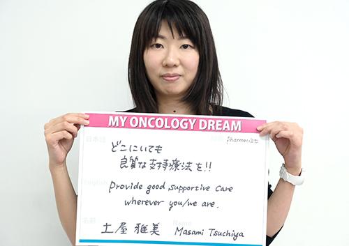 どこにいても良質な支持療法を!! 土屋 雅美さん 薬剤師