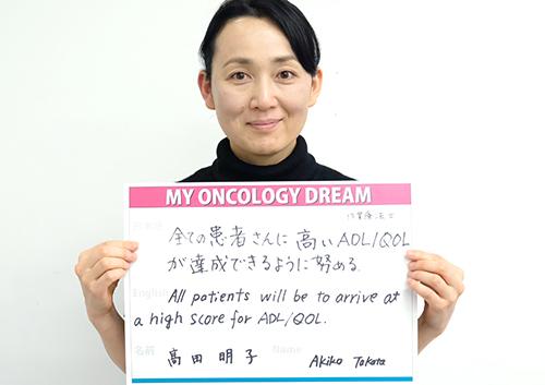 全ての患者さんに高いADL/QOLが達成できるように努める。 高田 明子さん 作業療法士