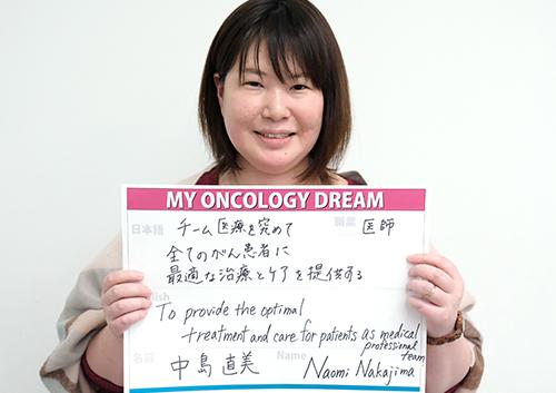 チーム医療を究めてすべての患者に最適な治療とケアを提供する。 中島 直美さん 医師