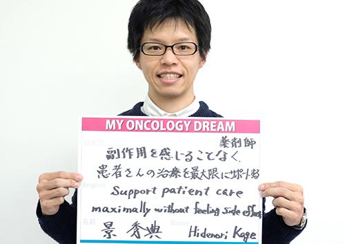 副作用を感じることなく、患者さんの治療を最大限にサポートする。 景 秀典さん 薬剤師