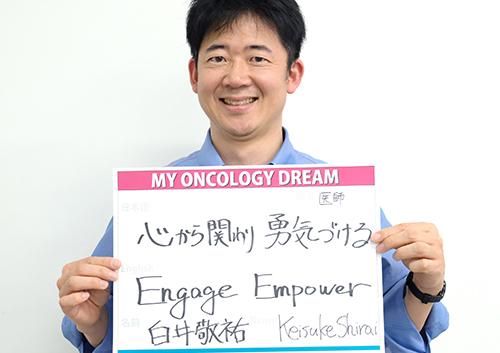 心から関わり勇気づける。 白井 敬祐さん 医師