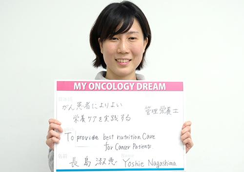 がん患者によりよい栄養ケアを実践する。 長島 淑恵さん 管理栄養士