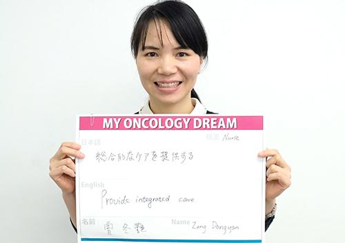 総合的なケアを提供する。 Zeng Dongyanさん 看護師