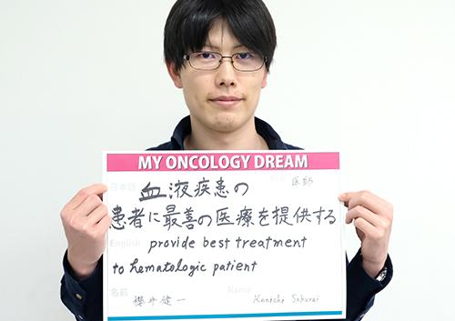 血液疾患の患者に最善の医療を提供する。 櫻井 健一さん 医師