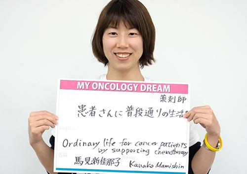 患者さんに普段通りの生活を 馬見新 佳那子さん 薬剤師