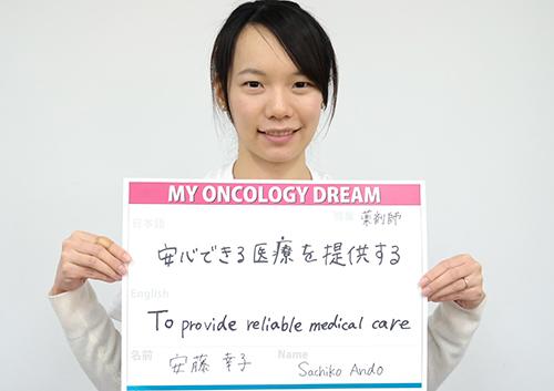 安心できる医療を提供する。 安藤 幸子さん 薬剤師
