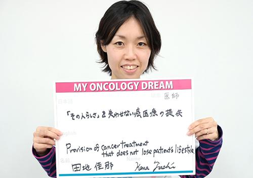 「その人らしさ」を失わせない癌医療の提供 田地 佳那さん 医師