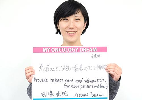 患者さんとご家族に最善のケアと情報を 田邉 亜純さん 看護師