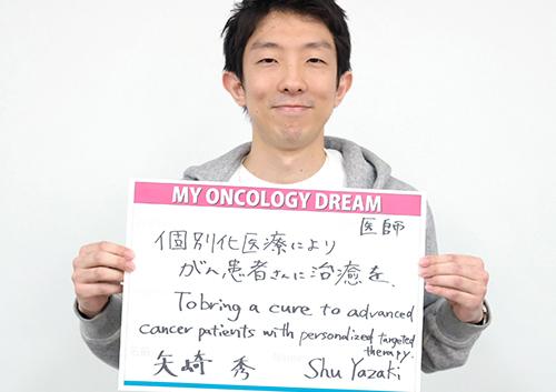 個別化医療によりがん患者さんに治癒を 矢崎 秀さん 医師