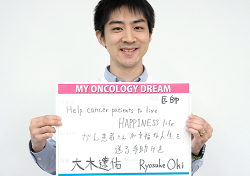 がん患者さんが幸福な人生を送る手助けを 大木 遼佑さん 医師