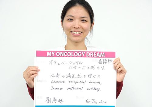 オキュベーショナルハザードを減らす。仕事の満足感を増やす。 Yan-ting Liouさん 看護師