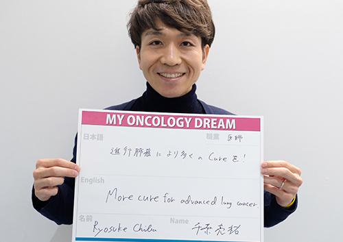 進行肺癌により多くのCareを! 千葉 亮祐さん 医師