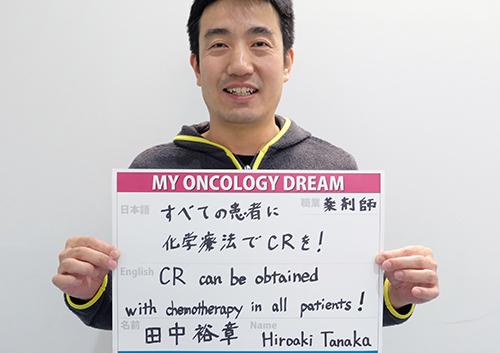 全ての患者に化学療法でCRを! 田中 裕章さん 薬剤師