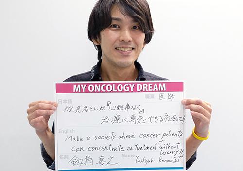 がん患者さんが「心配事なく」治療に専念できる社会に!! 剱持 喜之さん 医師