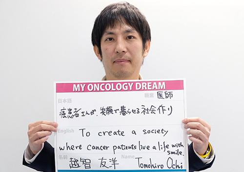 癌患者さんが、笑顔で暮らせる社会作り 越智 友洋さん 医師