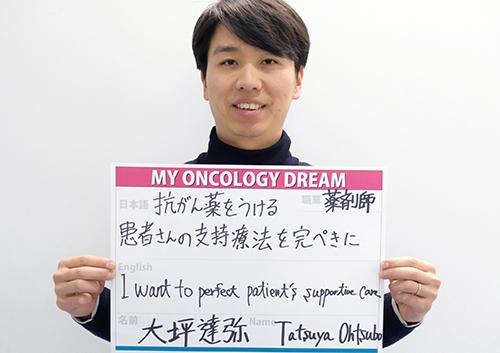 抗がん剤をうける患者さんの支持療法を完璧に 大坪 達弥さん 薬剤師