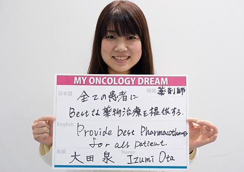 全ての患者にBestな薬物治療を提供する。 大田 泉さん 薬剤師