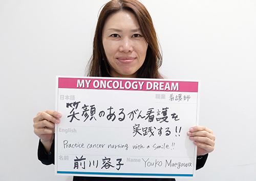 笑顔のあるがん看護を実践する!! 前川 容子さん 看護師