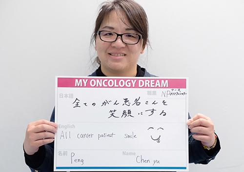 全てのがん患者さんを笑顔にする。 Chen yu-pengさん 看護師
