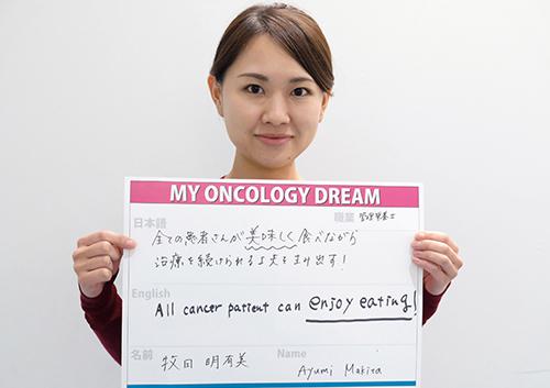 全ての患者さんが美味しく食べながら治療を続けられる工夫を生み出す! 牧田 明有美さん 管理栄養士