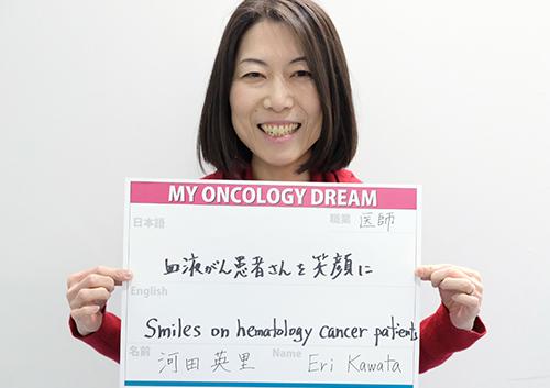 血液がん患者さんを笑顔に 河田 英里さん 医師
