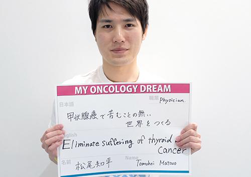 甲状腺癌で苦しむことの無い世界をつくる。 松尾 知平さん 薬剤師