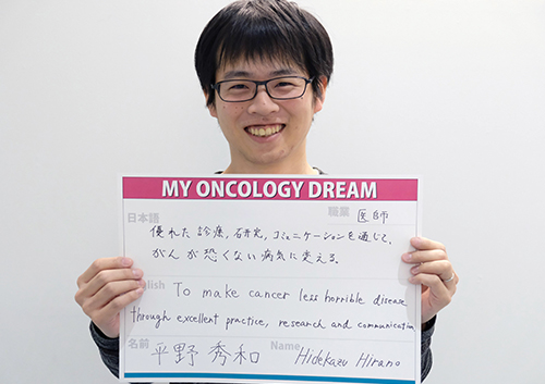 優れた診療、研究、コミュニケーションを通じて、がんが恐くない病気にかえる。 平野 秀和さん 医師