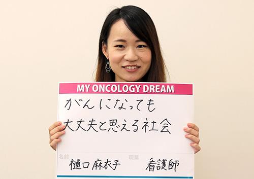 がんになっても大丈夫と思える社会 樋口 麻衣子さん 看護師