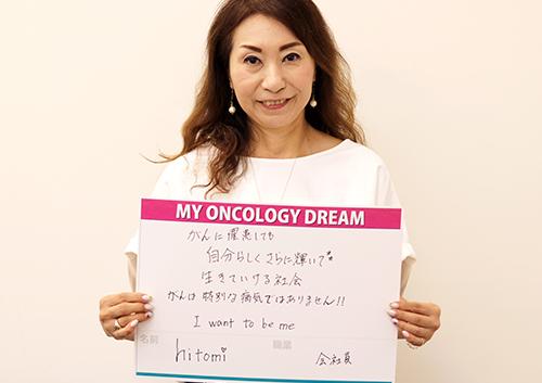 がんに罹患しても自分らしくさらに輝いて生きていける社会。がんは特別な病気ではありません!! 竹井 ひとみさん 会社員