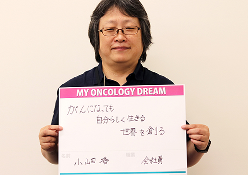 がんになっても自分らしく生きる世界を創る 小山田 香さん 会社員