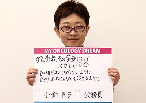 がん患者、その家族にとってやさしい社会。ひとりぼっちにならないように、ひとりぼっちじゃないと思えるように 小針 匡子さん 公務員