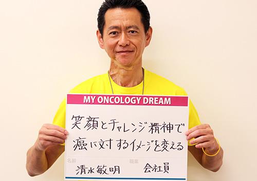 笑顔とチャレンジ精神で癌に対するイメージを変える。 清水 敏明さん 会社員