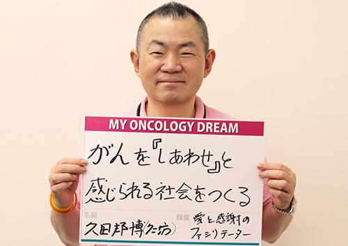 がんを『しあわせ』と感じられる社会をつくる。 久田 邦博さん ファシリテーター