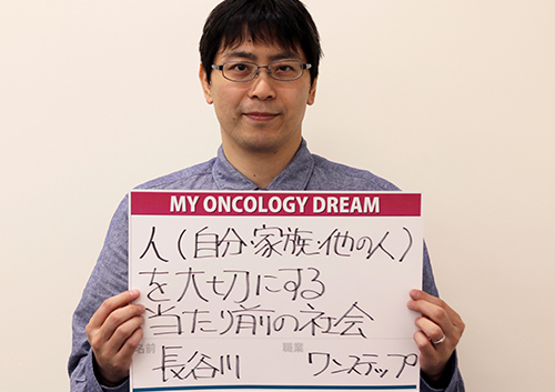 人(自分・家族・他の人)を大切にする当たり前の社会 長谷川 一男さん NPO法人