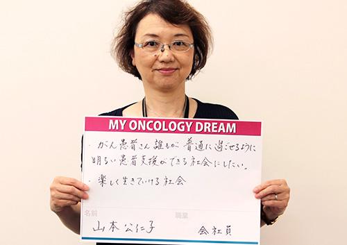 がん患者さん誰もが普通に過ごせるように、明るい患者支援ができる社会にしたい。楽しく生きていける社会 山本 公仁子さん 会社員