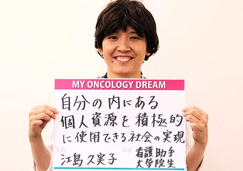 自分の内にある個人資源を積極的に使用できる社会の実現 江島 久実子さん 看護助手・大学院生