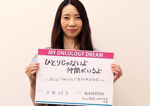 ひとりじゃないよ 仲間がいるよ ~安心してその人らしく生きられる社会~ 井浦 玲子さん 臨床検査技師