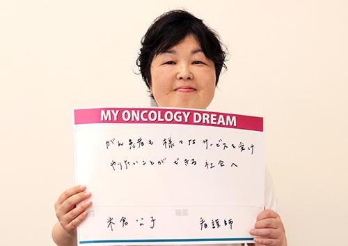 がん患者も様々なサービスを受け、やりたいことができる社会へ 米倉 公子さん 看護師