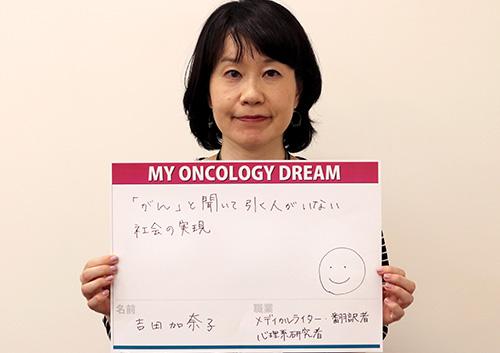 「がん」と聞いて引く人がいない社会の実現 吉田 加奈子さん メディカルライター・翻訳者