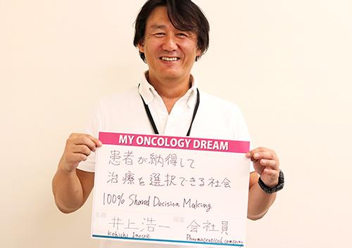 患者が納得して治療を選択できる社会 井上 浩一さん 会社員