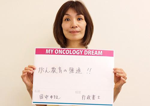 がん教育の推進!! 田中 ゆきえさん 行政書士