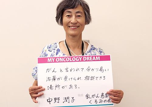 がんと言われて、分かり易い治療が受けられ、相談できる場所がある。 中野 潤子さん 乳がん患者会くるみの会