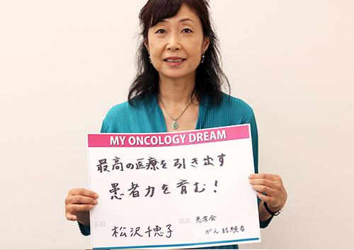 最高の医療を引き出す患者力を育む! 松沢 千恵子さん 患者会/がん経験者