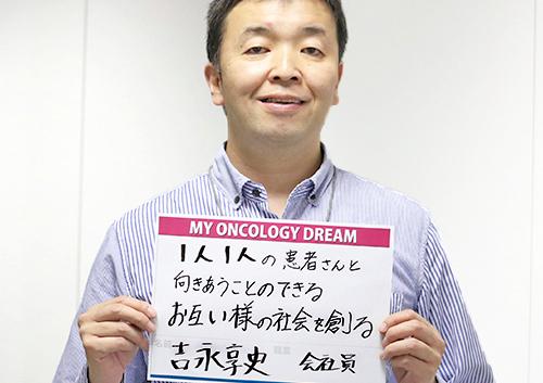 1人1人の患者さんと向きあうことのできるお互い様の社会を創る。 吉永 享史さん 会社員