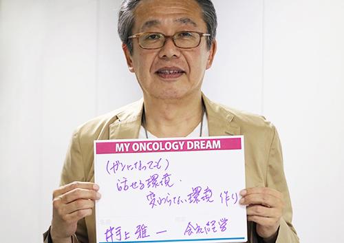(がんになっても)話せる環境・変わらない環境作り 井出上 雅一さん 会社経営
