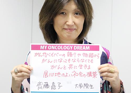 がんサバイバーの語りや物語から、がんになってもならなくてもがんと共に生きる、居心地のよい社会の構築 齊藤 嘉子さん 大学院生