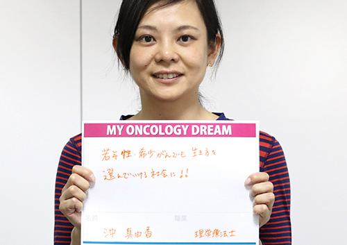若年性希少がんでも生き方を選んでいける社会に!! 沖 真由香さん 理学療法士