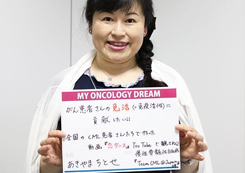 がん患者の免活(=免疫活性)に貢献したい!! 秋山 千登世さん サバイバー