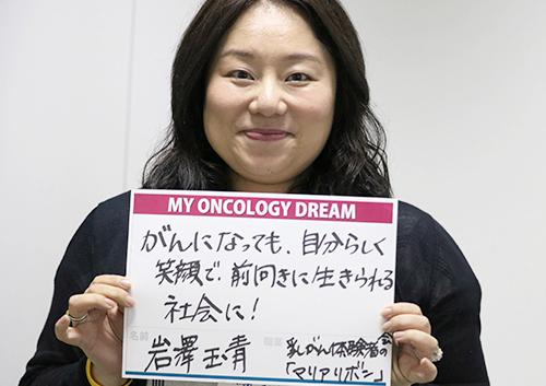 がんになっても、自分らしく笑顔で前向きに生きられる社会に! 岩澤 玉青さん 映像翻訳者